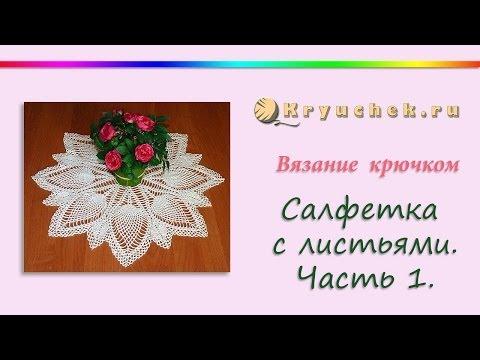 Салфетка с листьями крючком. Часть 1. (Crochet. Napkin with leaves. Part 1)