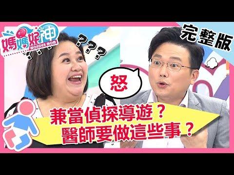 台綜-媽媽好神-20181024-傳單小弟、演員都當過?「斜槓醫師」竟要做這些事?!