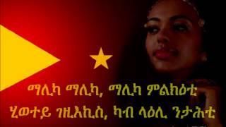 Cabila Malika New Ethiopian  Tigrigna Music ካቢላ ማሊካ 2014