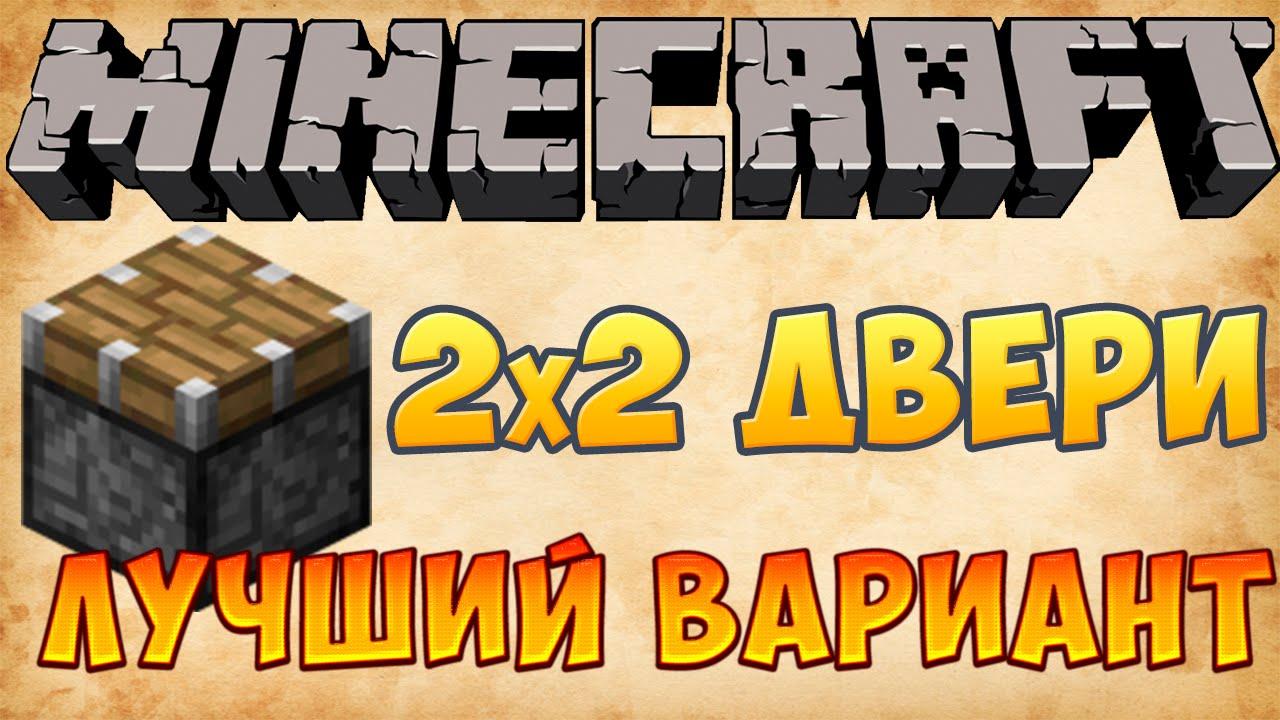 Двери 2x2 в MINECRAFT Как сделать? - YouTube