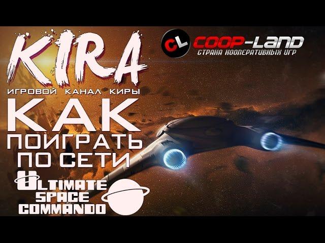 Руководство запуска Ultimate Space Commando по сети