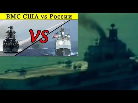 Путин продемонстрировал CШA мощь  флота РОССИИ!