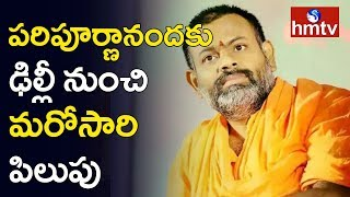 Paripoornananda Calls Again From Delhi | To Meet Amit Shah | hmtv