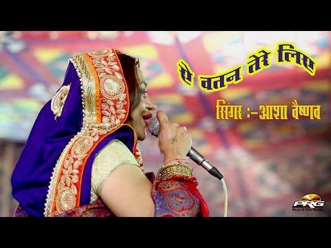 A Vatan Tere Liye || 26 जनवरी स्पेशल ॥ Asha Vaishnav || Tinwari Live || PRG Full Hd Video