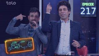 Qabe Goftogo - Episode. 217