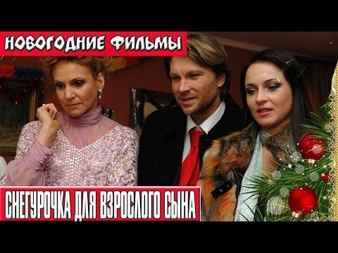 Снегурочка для взрослого сына Новогодние комедии Russkie novogodnie filmi Novogodnie komedii