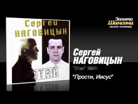 Сергей Наговицын - Прости, Иисус (Audio)