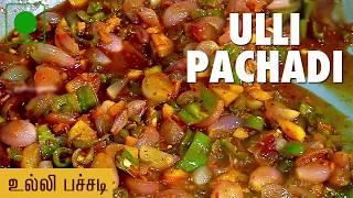 Ulli Pachadi | Small Onion Pachadi | Pachdi