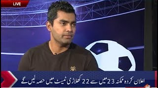 Exclusive Talk With Umar Akmal | ALL OUT By Naseem Rajput | Metro1 news 14 April 2019