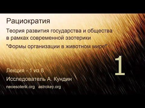 Развитие общества. Лекция 1. Новый государственный строй. Рациократия. neoesoterik.org astrokey.org