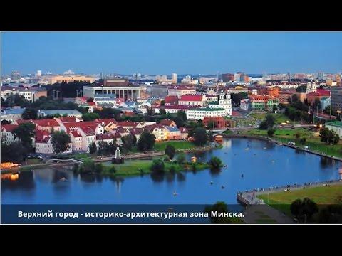 Минск - столица Белоруссии