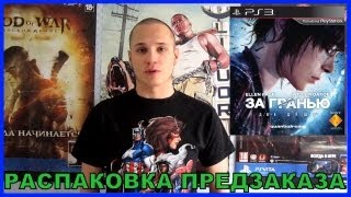 Распаковка Beyond:Two Souls За Гранью: Две Души комплект предзаказа PlayStation 3 PS3 Unboxing