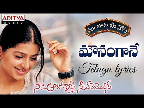 Mounamgane Full Song With Telugu Lyrics ||