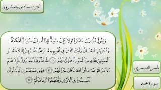 سورة محمد كاملة بصوت الشيخ ياسر الدوسري