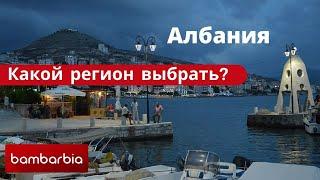 В Албанию в первый раз