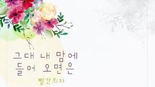 빨간의자 (Red Chair) - 그대 내 맘에 들어오면은 (If You Come Into My Heart) [The Shining Eun Soo OST]