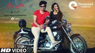 Wahid Roham - Kash K Biaye OFFICIAL VIDEO HD