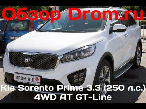 Kia Sorento Prime 2015 3.3 (250 л.с.) 4WD AT GT-Line - видеообзор