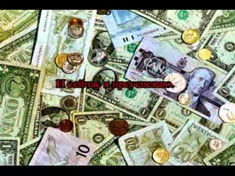 молитва на удачу и деньги слушать