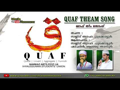QUAF Theam Song | Markaz Arts Fest - 18 | Ihyaussunna Student's Union | ق