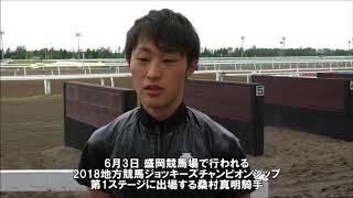 180531桑村真明騎手(地方競馬ジョッキーズチャンピオンシップ 第1ステージ抱負)