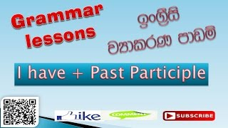 English Grammar lessons in Sinhalese (I have / I've + Past Participle)