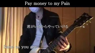 Watch Pay Money To My Pain Same As You Are video