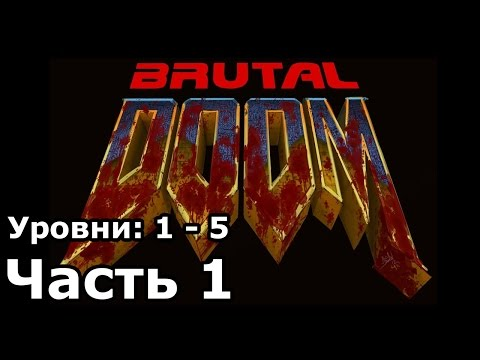 Brutal Doom2 HD part 1 levels 01-05
