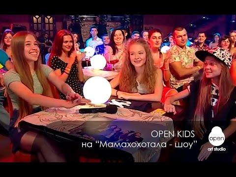 Open Kids на Мамахохотала шоу