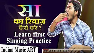 Learn first singing practice SA ka riyaz सा का रियाज़