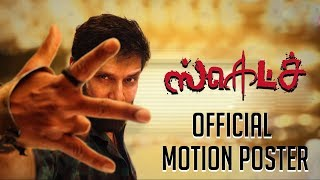 Sketch - First Look Motion Poster