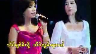 I Love Song Hay Mar Nay Win - Tait Chit Lote - YouTube.flv