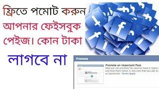 Free Facebook Page Promote   টাকা ছাড়া কি করে ফেইসবুক পেইজ পমোট করবেন    বাংলা টিউটোরিয়াল