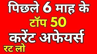 Last 6 month top 50 Current affairs 2018 in hindi, Current affairs railway exam 2018, group D, ALP