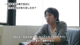 日本大学文理学部18人のストーリー ~哲学科編~