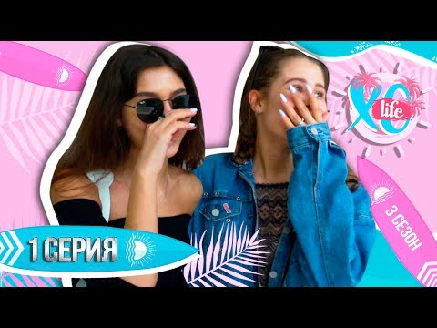НАШ НОВЫЙ ДОМ / XO LIFE БАЛИ / 1 серия