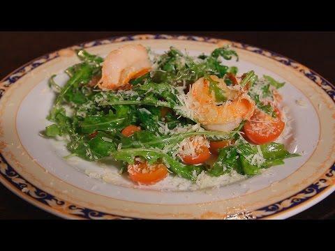 Салат с рукколой и креветками. Рецепт от шеф-повара.