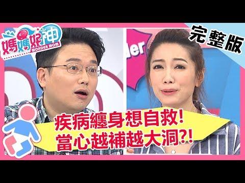 台綜-媽媽好神-20190320-當心越補越大洞?懷孕自行吃葉酸,竟會害胎兒神經受損?!