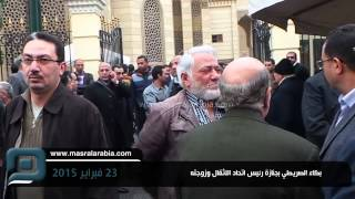 مصر العربية | بكاء الصريطي بجنازة رئيس اتحاد الاثقال وزوجته