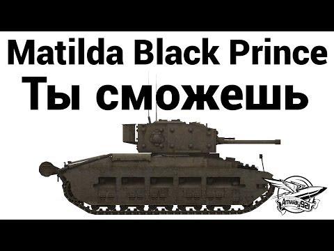 Matilda Black Prince - Ты сможешь