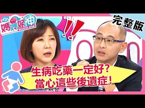 台綜-媽媽好神-20180906-就算康復也有後遺症!不可小覷的5大疾病!
