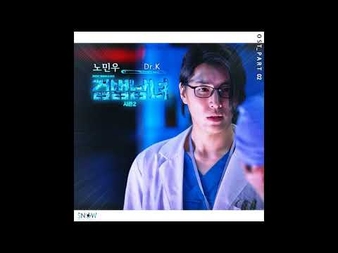 Download Gob man and woman season 2 ost part 2 검법남녀 시즌2 ost part 2 노민우MINUE - Dr.K Mp4 baru