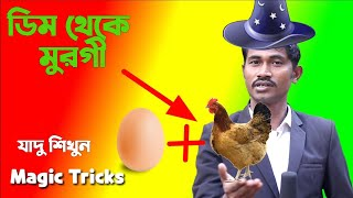 megic (HD)part 5 যাদু শিখুন - ডিম থেকে মুরগী -জি এস মিন্টু,bangla. videos. magic. trick.bangladesh.