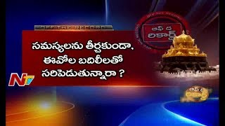 Recurring Controversies Damaging Vijayawada Kanaka Durga Temple Prominence | Off The Record | NTV
