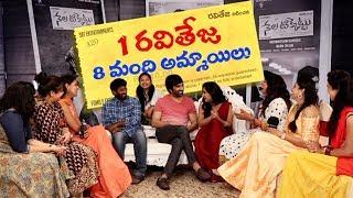 హీరో రవి తేజ, 8 మంది అమ్మాయిలతో స్పెషల్ ఇంటర్వ్యూ | Nela Ticket Movie Interview | Ravi Teja, Malvika