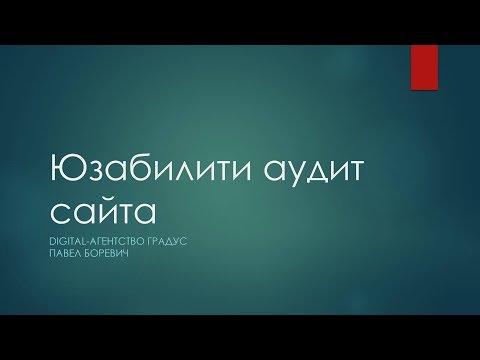 Юзабилити аудит сайта как делать и на что обратить внимание
