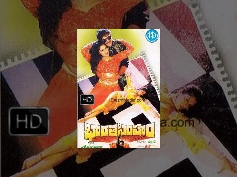 Bharatha Simham (1995) || Telugu Full Movie || Krishna - Nagma...