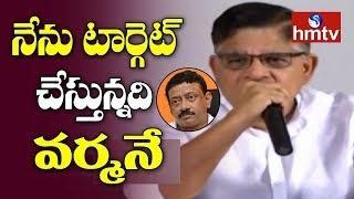 Allu Aravind Targets Ram Gopal Varma | Allu Aravind Press Meet  | hmtv