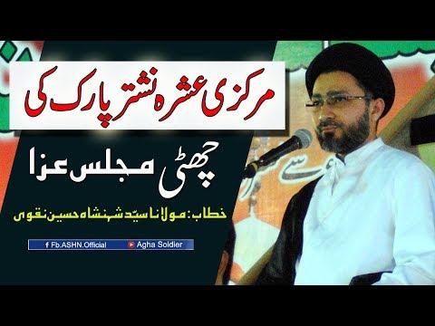مرکزی عشرہ نشترپارک کی چھٹی مجلس عزا/خطاب: مولانا سیّد شہنشاہ حسین نقوی