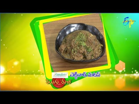 Chettinad Mutton | Telugu Ruchi | 26th September 2018 | ETV  Telugu